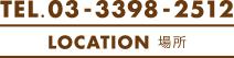TEL.03-3398-2512